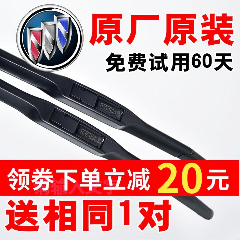 丰田雨刷器原厂原装