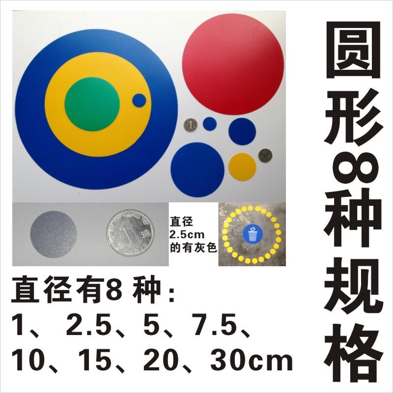 圆形圆点定位贴 可贴桌面地上定置贴标识5S6S定位线胶带标示标志圆形2.5厘米,直径5cm,7.5,10,15,20,30厘米