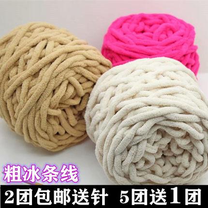 冰条线 柔软粗毛线手工diy编织围巾毛线团勾钩针拖鞋线自织毛线球