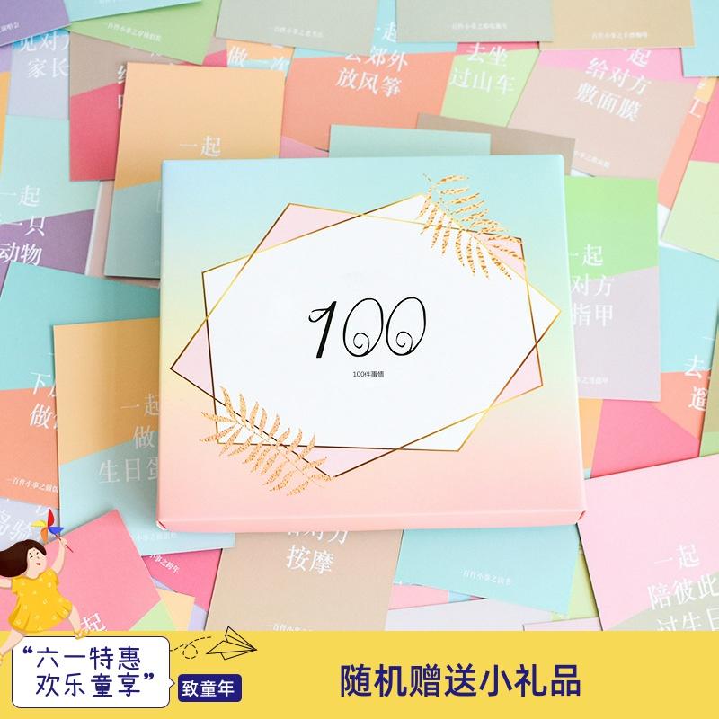 恋爱100件事情侣礼物一对互动纪念品特别走心卷约会谈恋爱兑换券