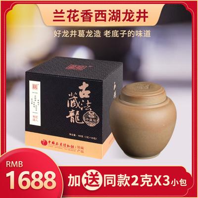 2020年新茶上市葛龙牌狮峰山西湖龙井老茶树茶叶古法藏龙100克