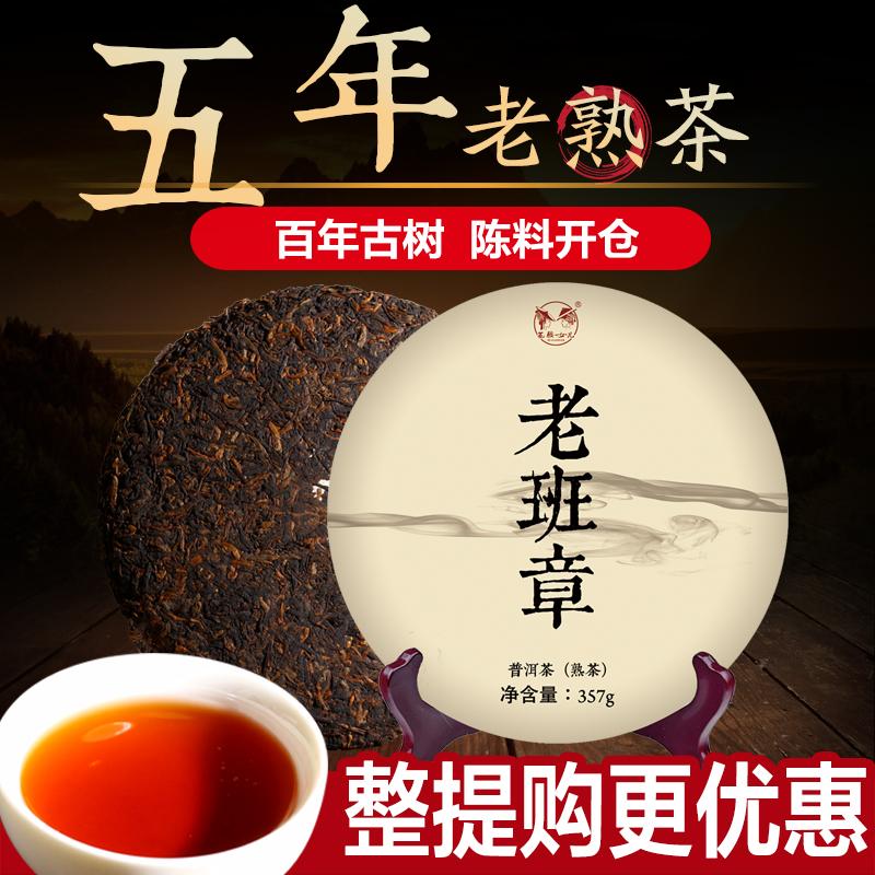 老班章普洱熟茶饼 5年-10年 云南七子饼茶叶 357g