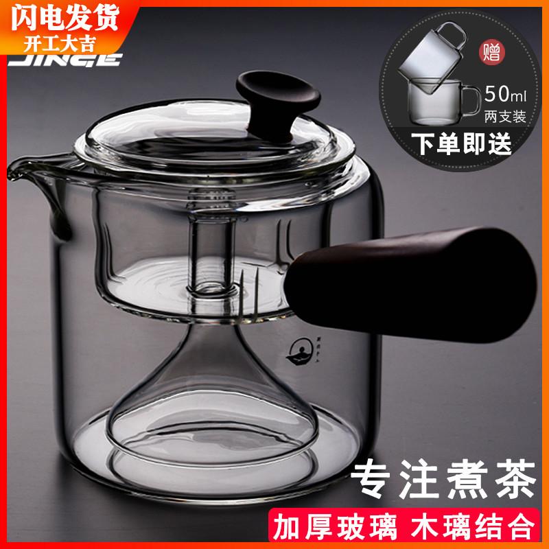 錦格側把玻璃茶壺加厚耐高溫全玻璃泡茶壺帶過濾蒸茶器普洱煮茶器