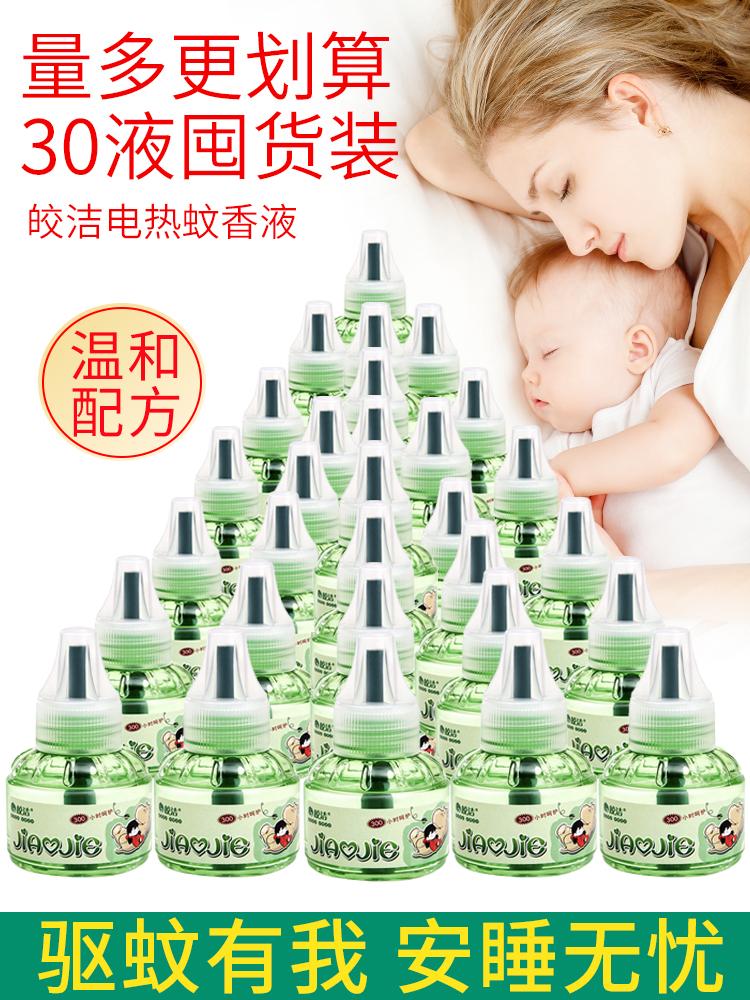 皎洁电热蚊香液30瓶补充装驱蚊家用无味蚊香水非婴儿孕妇灭蚊液体