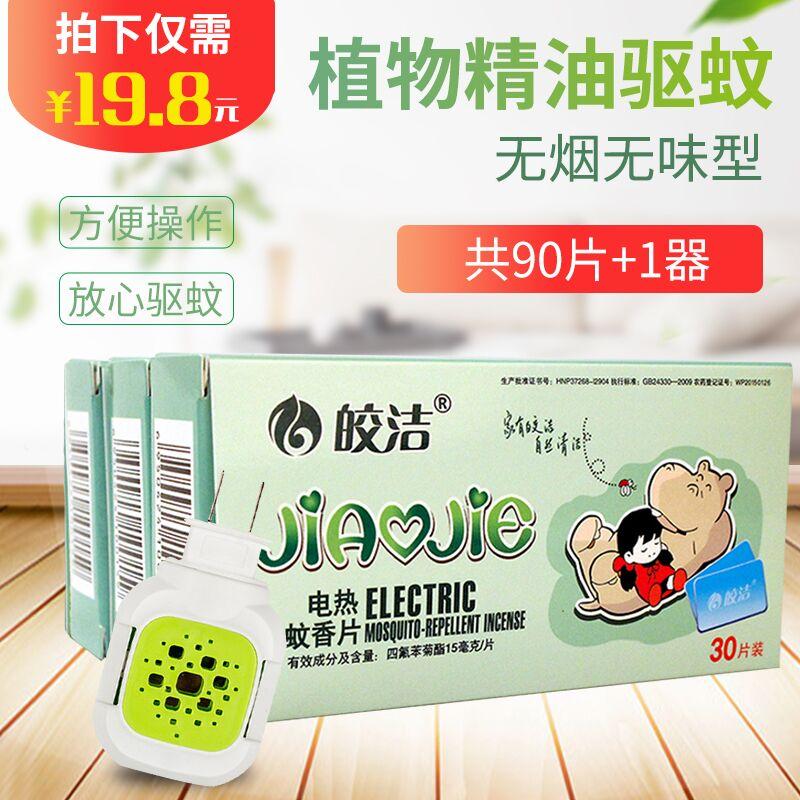 皎洁电热蚊香片90片送加热器套装家用电蚊香片驱蚊防蚊灭蚊片无味