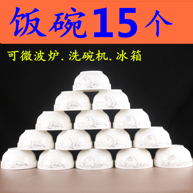 15 sets of Jingdezhen ceramic household eating rice dishes