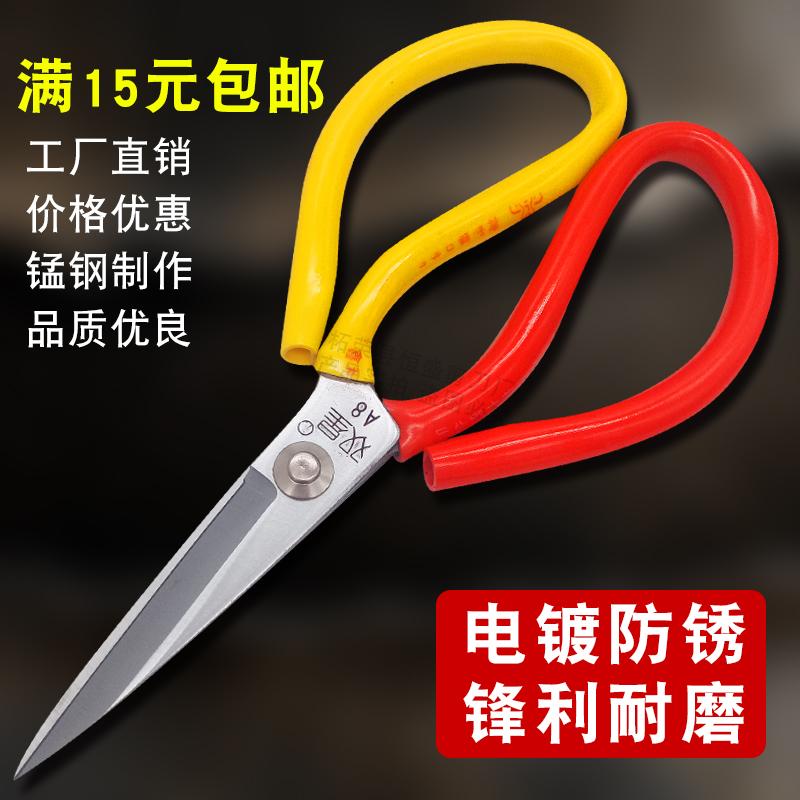 双星工业剪刀不锈钢家用办公手工小剪刀尖头小号剪子剪皮革大剪刀