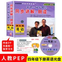 小学英语教学光盘光碟4四年级下册英语DVD人教PEP版(三年级起点)视频教案慕课英语同步讲解●朗读4年级下册英语DVD视频同步讲解