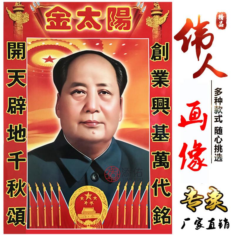 请二送一毛主席画像办公室客厅墙画高清毛泽东伟人头像无框画海报