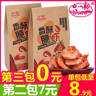 白山鞍脆虾 烤对虾干香辣虾儿童孕妇无添加高钙健康休闲零食 20g