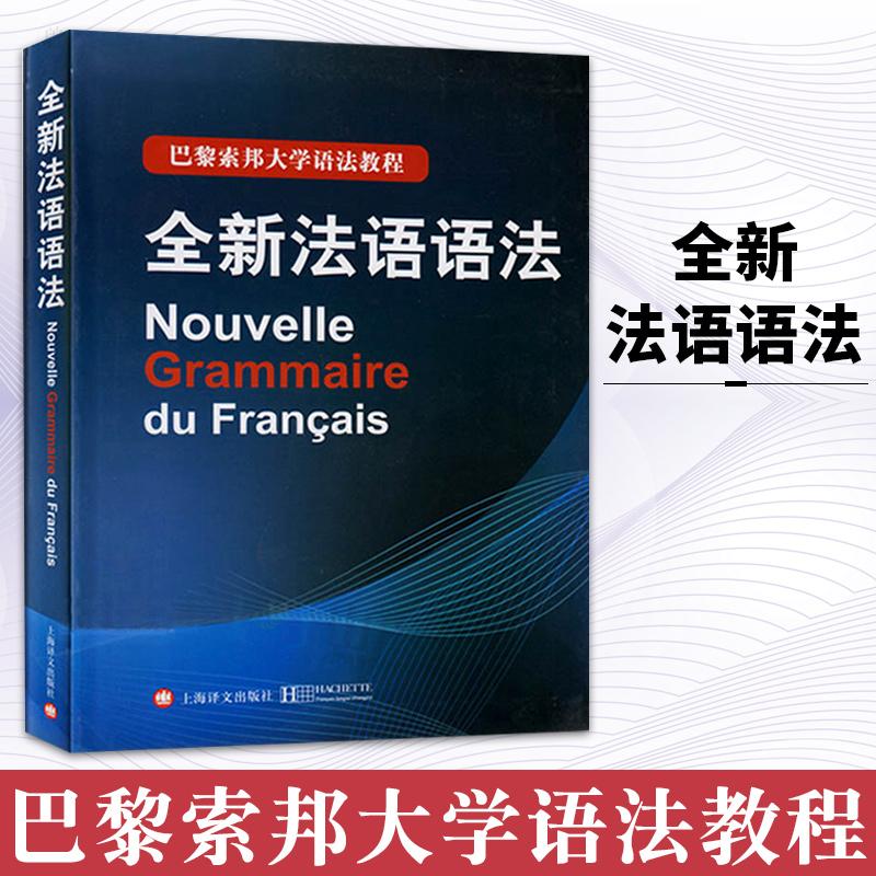 新版 全新法语语法 巴黎索邦大学语法教程 上海译文出版 索邦法语语法 大学法语教材 全新法语语法教程 法语学习自学入门教材书籍