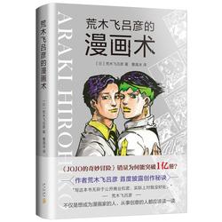 荒木飞吕彦的漫画术 荒木飞吕彦 著 日本漫画大师讲座 jojo的奇妙冒险周边 日本二次元动漫制作创作经验中文版漫画教程