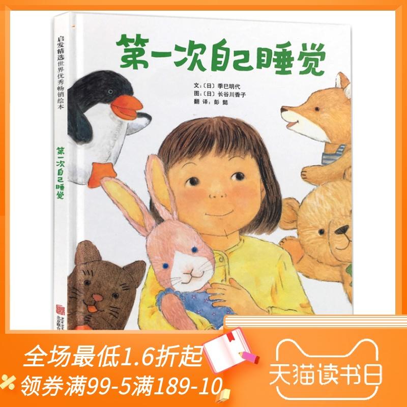 第一次自己睡觉绘本启发硬壳精儿童绘本故事书幼儿园2-3-6-8周岁宝宝睡前阅读物4-7绘图书籍男孩女孩小孩启蒙小人书早教童书漫画书