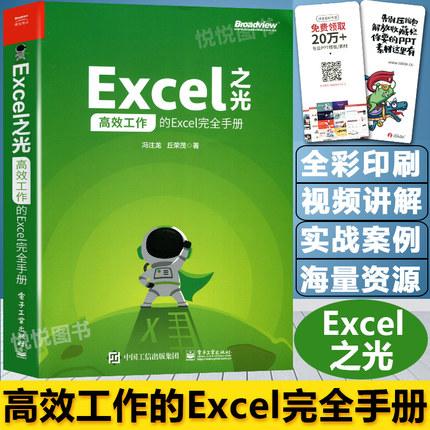 excel之光高效工作的完全教程手册