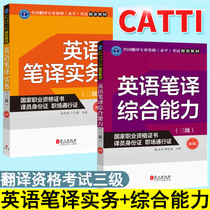 New Catti National Translation Professional Qualification level examination designated teaching materials three level English translation practice + English translation Comprehensive ability English translation Qualification Examination Book translation certificate examination textbook translation Level 3