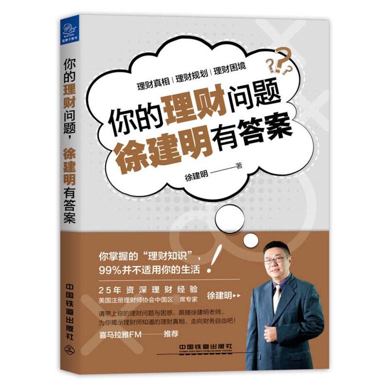 你的理财问题 徐建明有答案 家庭投资配置理财风险防控方法书 理财真相理财规划计划书 中产阶级投资理财指导图书籍