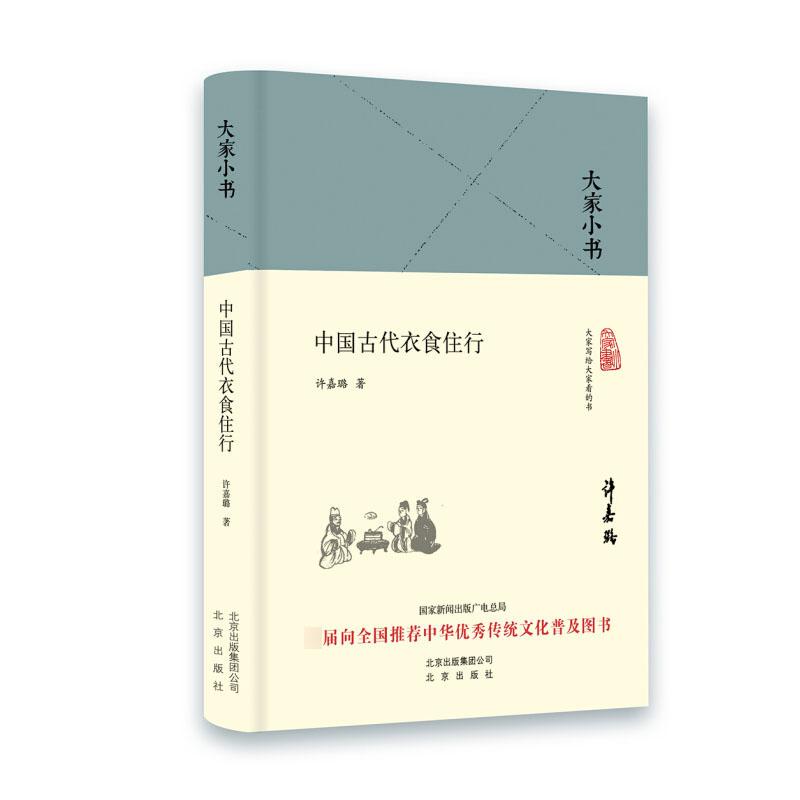 大家小书 中国古代衣食住行(精装本) 许嘉璐  北京出版社