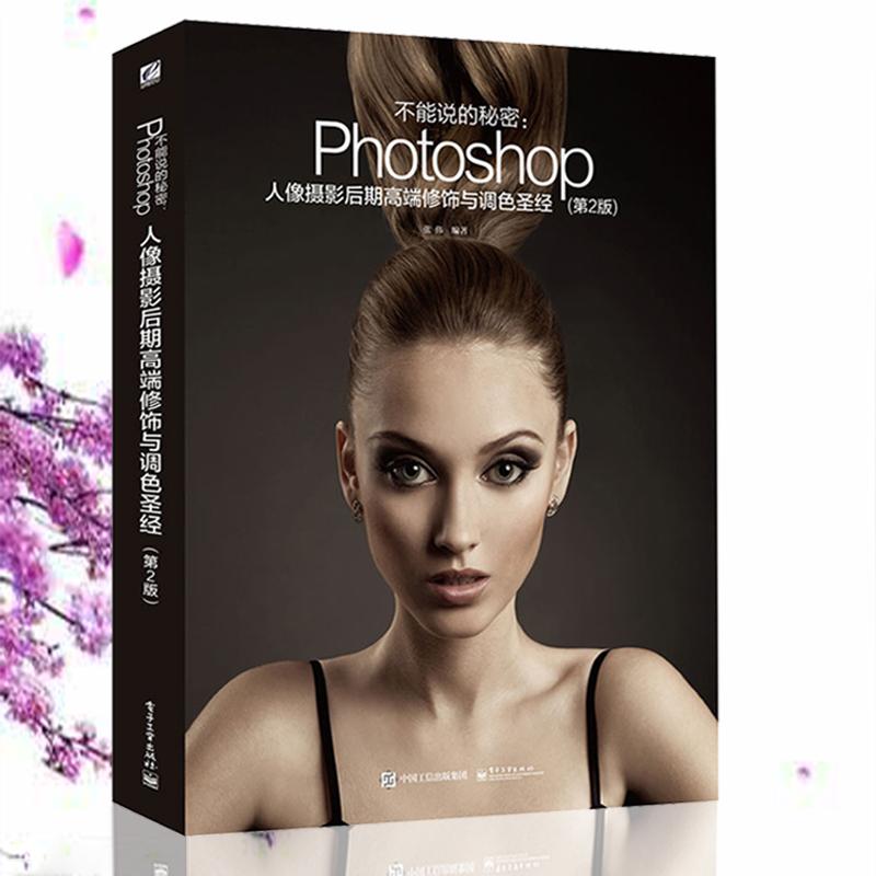 不能说的秘密 Photoshop人像摄影后期高端修饰与调色* 第2版 全彩 ps自学书 ps人像精修技法 图片处理 商业广告平面设计修图书