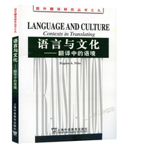 Context in language and cultural translation Eugene Nida Shanghai Foreign Language Education publishing House Foreign Translation Research Series 9 Language and Culture contexts in translating