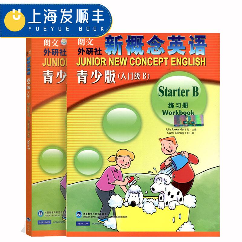 新概念英语青少版入门级B(学生用书+练习册)2本附DVD+mp3光盘可点读英语入门级b教材练习册青少年少儿英语培训教程练习题