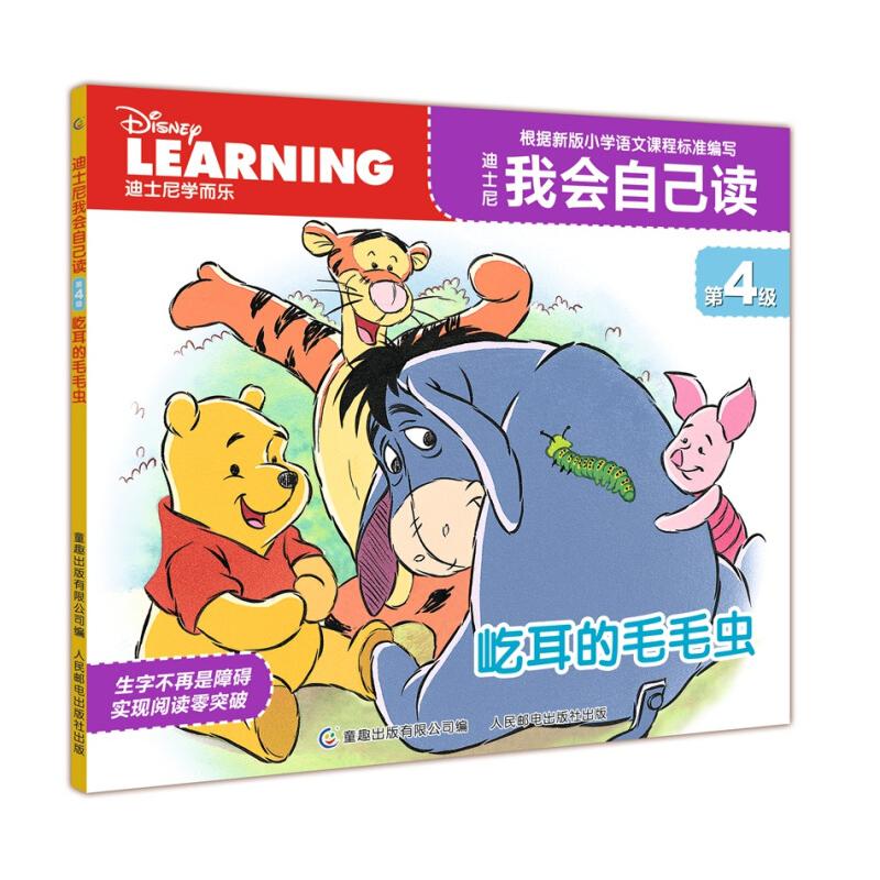 迪士尼我会自己读第4级屹耳的毛毛虫 迪士尼经故事书 幼儿园宝宝3-6岁绘本 宝宝睡前故事儿童成长卡通动漫读物 早教拼音认读故事书
