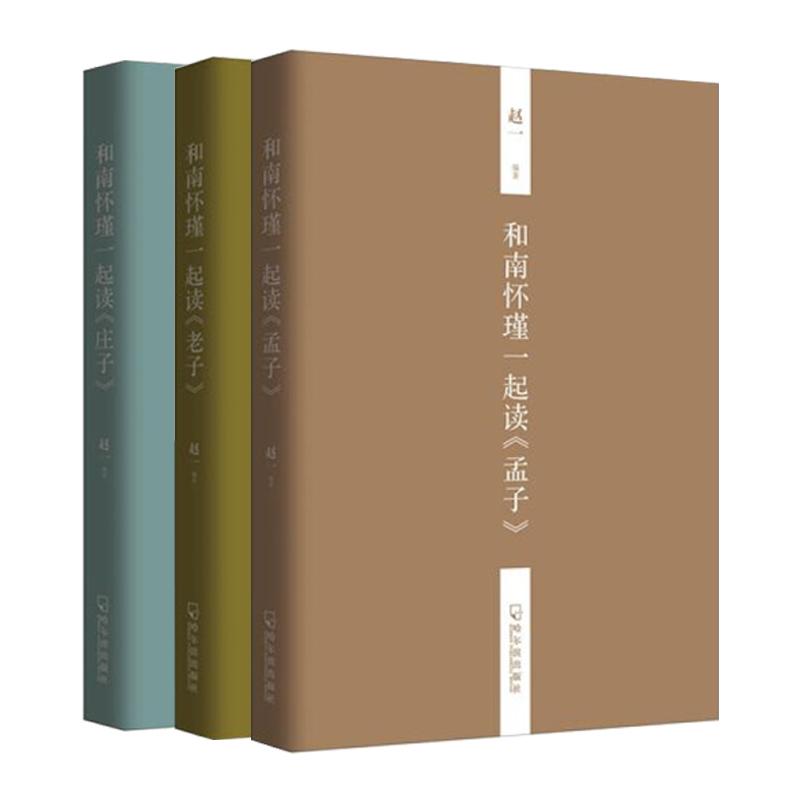 和南怀瑾一起读孟子 老子 庄子 国学通俗读物 儒家经典国学文化 佛教道教宗教哲学 中国传统文化书籍 国学普及读物