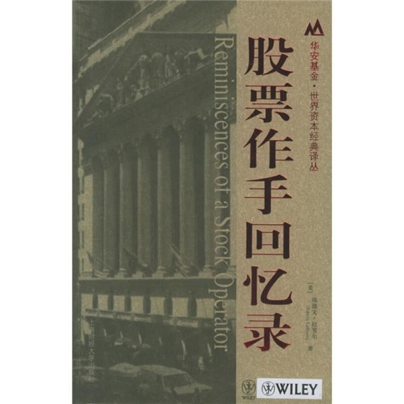 股票作手回忆录 埃德文・拉斐尔 上海财经大学出版社 学习金融操作 金融市场崩盘及繁荣 经济金融