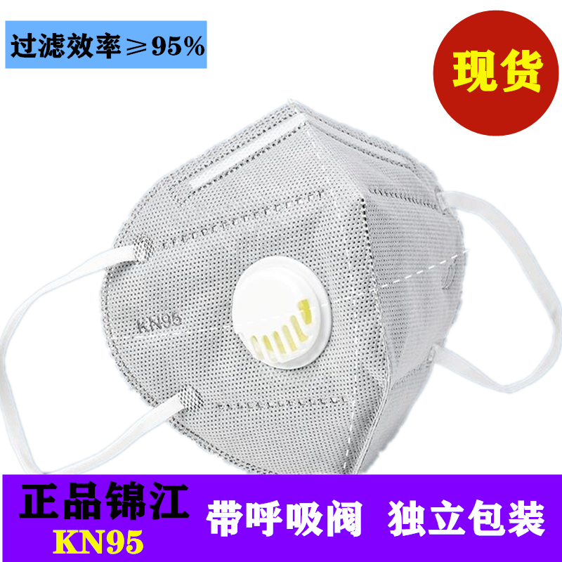 Jinjiang folded kn95 respirator with breathing valve dust and haze proof melt blown cloth breathable disposable kn95 protective package
