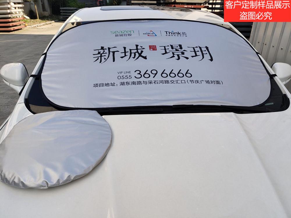 定制通用汽车前窗遮阳挡订制涂银布太阳挡定做印刷logo遮阳板车挡