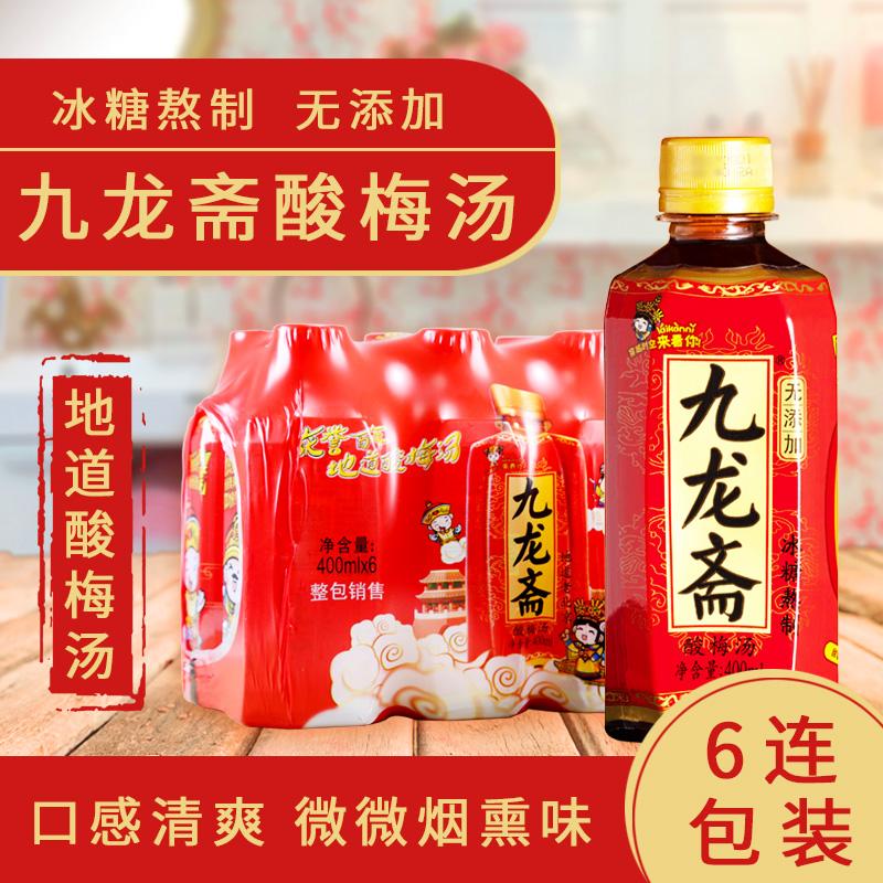 九龙斋老北京风味酸梅汤饮料 400ml*6瓶解暑饮料冰糖熬制