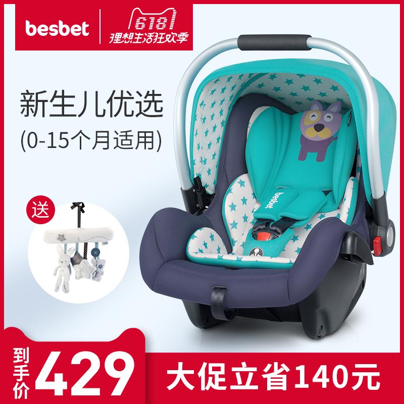 BesBet儿童安全提篮安全系数高,推荐