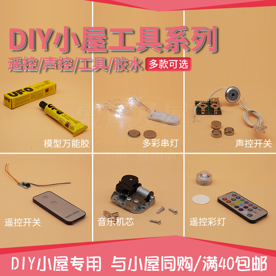 DIY house LED light accessories toy remote control voice switch tool glue u glue music box music movement