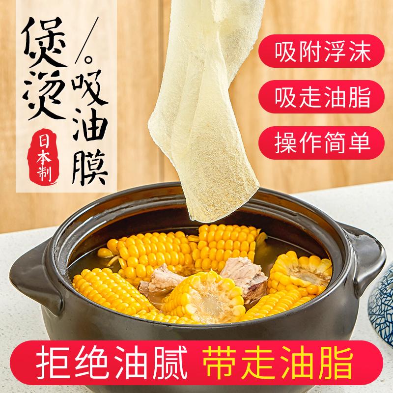 日本进口 厨房吸油膜 煲汤吸油棉 食物去脂吸油纸 滤油纸 12片装,可领取1元天猫优惠券