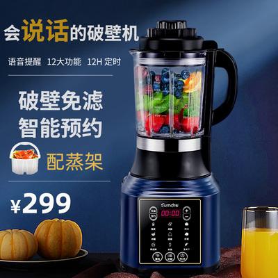 胜道彩屏蒸煮多功能全自动降噪智能加热破壁机家用料理机豆浆机