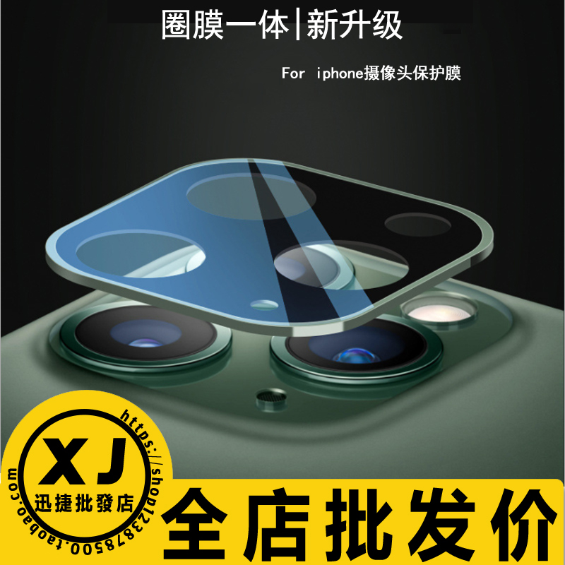Xja is suitable for Apple 11promax, iPhone 11pro, lens sticking aluminum alloy integrated lens film wholesale