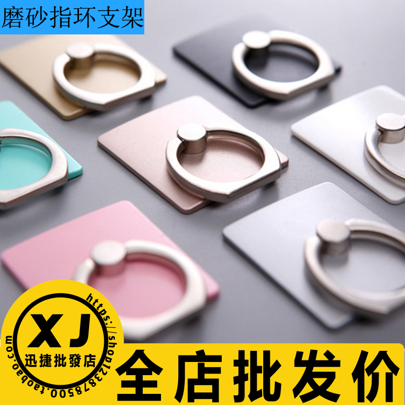Square frosted bracket is suitable for Apple Samsung Xiaomi mobile phone ring tablet general lazy bracket wholesale