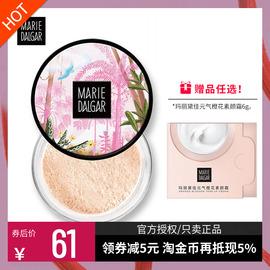 玛丽黛佳新丝感细致蜜粉散粉持久遮瑕保湿控油定妆粉粉饼修容正品
