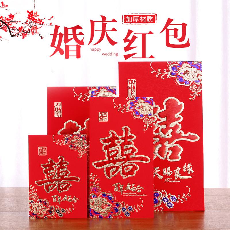 结婚婚庆大红包袋创意堵门改口红包11月19日最新优惠