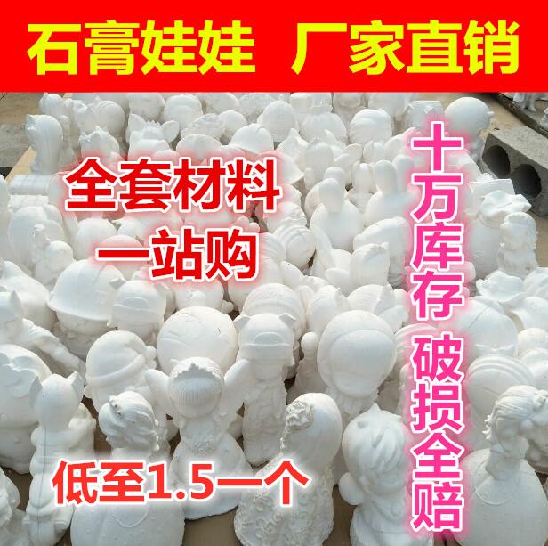 新款石膏娃娃白胚石膏像DIY涂鸦涂色白膜卡通彩绘娃娃存钱罐上色