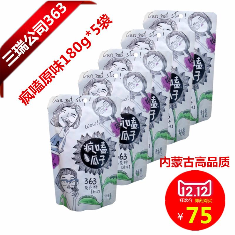 五原县三瑞疯嗑瓜子袋装原味葵花籽363 新货葵瓜子 炒货零食 包邮