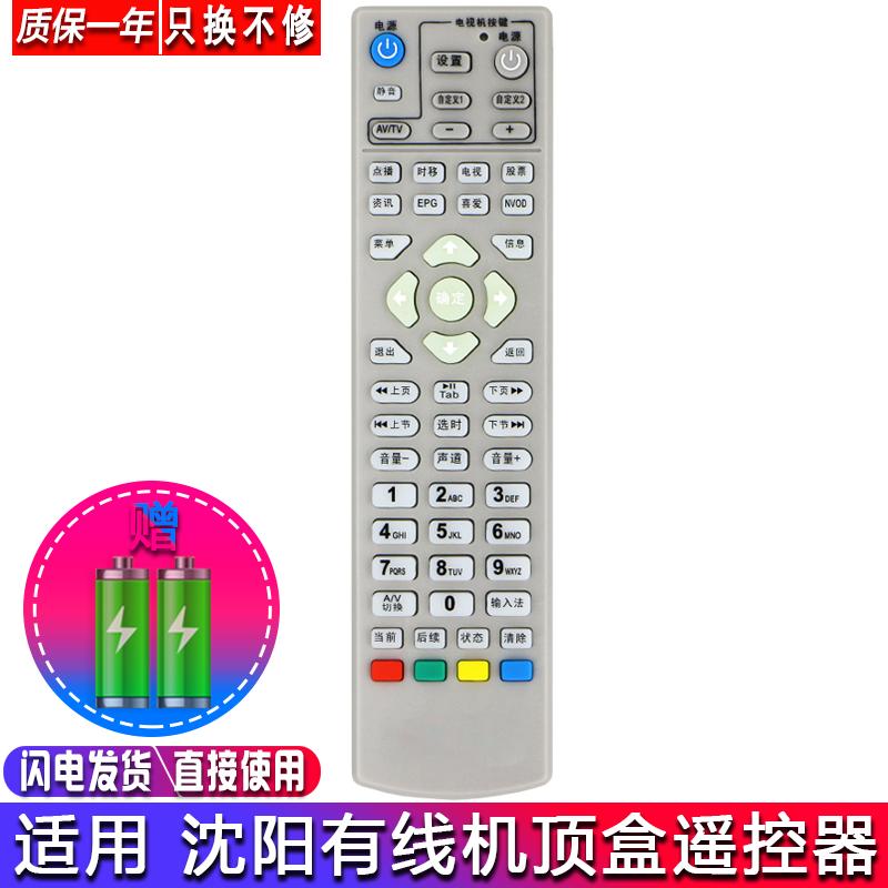 适用 沈阳传媒网络数字机顶盒遥控器 沈阳有线数字电视遥控器