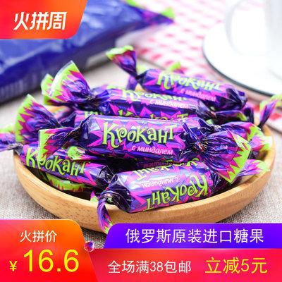 俄罗斯进口糖果果仁夹心巧克力糖香脆酥糖紫皮糖喜糖500克满包邮