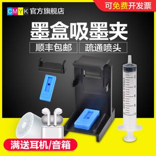 吸墨夹适用于佳能MP288 815 816 845 846墨盒 排空气疏通喷头 MG2580s 3080 2400 TS3180 IP2780 MP236打印机