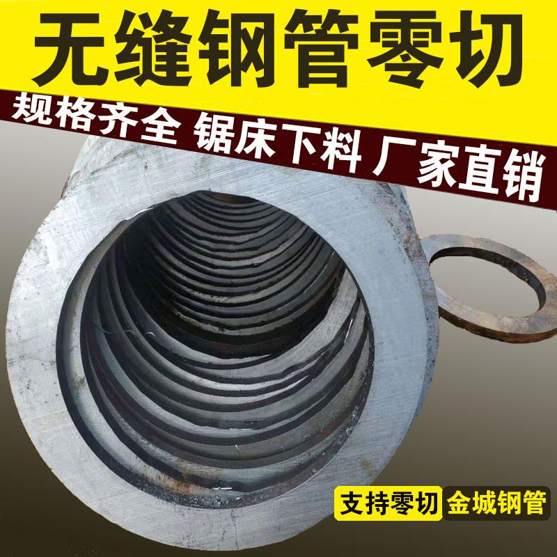 20#45号铁管无缝钢管大小口径厚薄壁空心圆管精密无缝管切割
