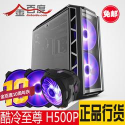 酷冷至尊H500P MasterCase H500P H500M RGB风扇玻璃侧透中塔机箱