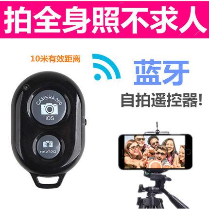 手机蓝牙自拍遥控器适用于苹果小米华为OPPO三星无线快门拍照通用