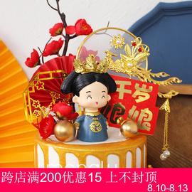 母亲节宫廷风烘焙蛋糕摆件皇后娘娘千岁娘娘摆件妈妈生日蛋糕装扮图片