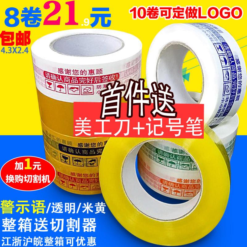 Taobao предупреждающая лента уплотнительная лента курьера пакет Лента клейкая лента уплотнительная лента прозрачная лента оптовые продажи Настроить