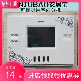 安居宝楼宇可视对讲室内分机AJB-FJ10BC3(I)9B电话门铃门禁系统图片