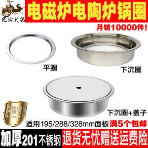 火锅电磁炉锅圈不锈钢圆形带盖平圈嵌入式火锅桌补洞盖下沉式锅圈